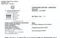 ΠΦΣ: Διαδικασία υποβολής τιμολογίων ραντεβού εμβολιασμών για πληρωμή του 1€