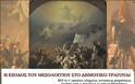 Μαρία Ν. Αγγέλη: H EΞΟΔΟΣ ΤΟΥ ΜΕΣΟΛΟΓΓΙΟΥ ΣΤΟ ΔΗΜΟΤΙΚΟ ΤΡΑΓΟΥΔΙ…