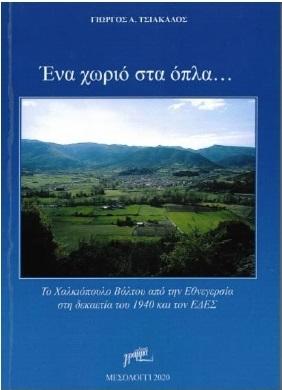 Εκδόθηκε από τις εκδόσεις Γράμμα το βιβλίο του ιστορικού Γιώργος Ανδρ. Τσιάκαλος. - Φωτογραφία 1
