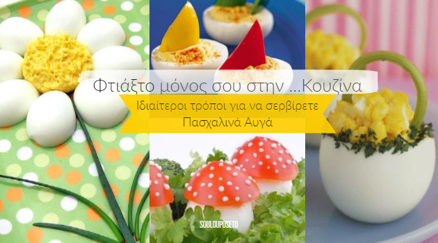 Ιδιαίτεροι τρόποι για να σερβίρετε Πασχαλινά Αυγά - Φωτογραφία 1