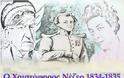 ΑΜΦΙΚΤΙΟΝΙΑ ΑΚΑΡΝΑΝΩΝ: Ο Ν'εζερ στην μόλις απελευθερωμένη Βόνιτσα.