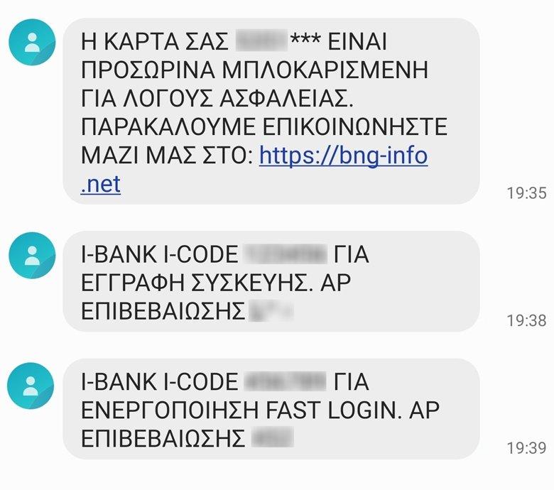 Το link που δεν πρέπει να «κλικάρετε»: SMS χρέωσε γυναίκα - Φωτογραφία 2