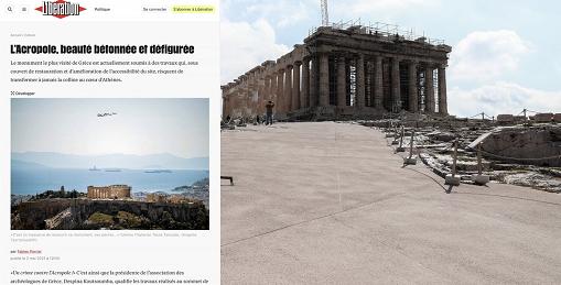«Ακρόπολη ...τσιμενταρισμένη  ομορφιά» - Ρεπορτάζ της Liberation για τις αισθητικά πανάθλιες παρεμβάσεις στον Ιερό Βράχο - Φωτογραφία 1