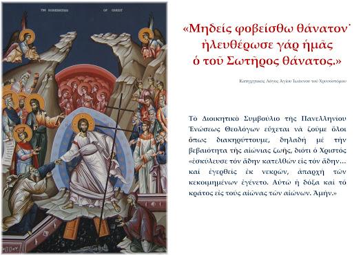 Πασχάλιες ευχές της Πανελλήνιας Ένωσης Θεολόγων - Φωτογραφία 1