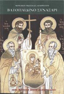 Λόγος Εγκωμιαστικός σε όλους τους Βατοπαιδινούς Αγίους - Γέροντος Ιωσήφ Βατοπαιδινού - Φωτογραφία 1