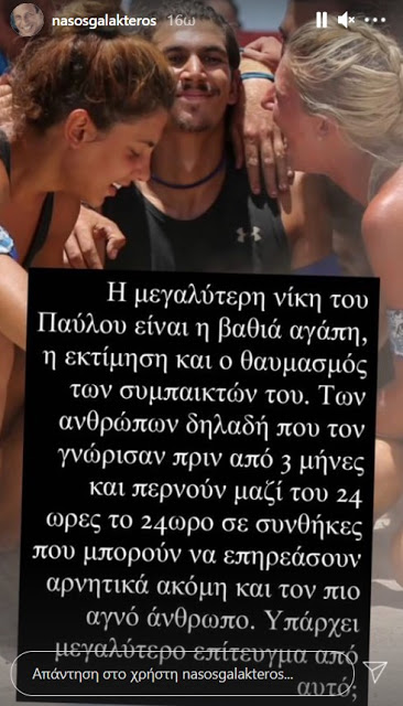 Survivor: Το μήνυμα του Νάσου Γαλακτερού μετά την αποχώρηση του Παύλου (Pic) - Φωτογραφία 2