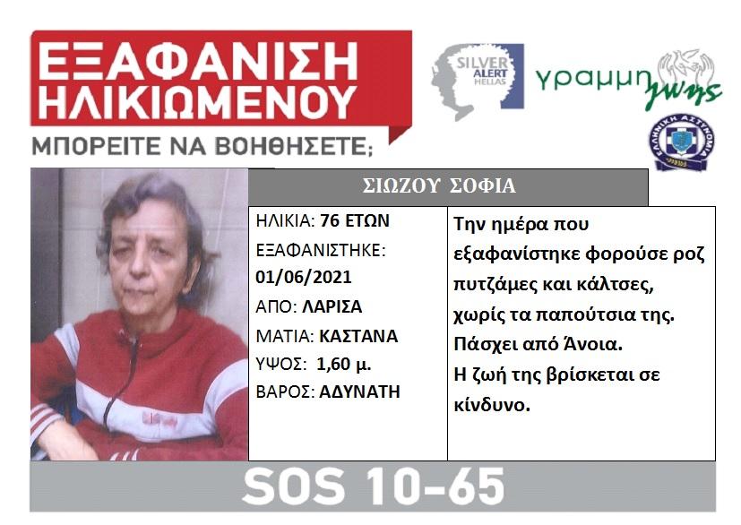 Εξαφανίστηκε 76χρονη στη Λάρισα - Φωτογραφία 1