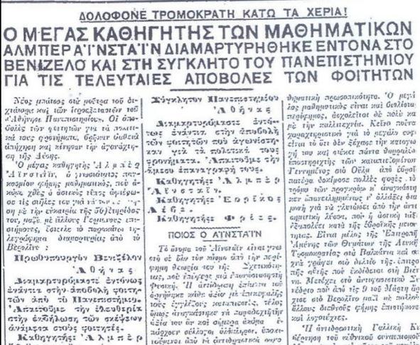 Albert Einstein : Καταδικάζουμε τα μέτρα (της ελληνικής κυβέρνησης) εναντίον των εργατών, των χωρικών και των φοιτητών - Φωτογραφία 2