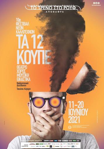 10ο Φεστιβάλ Νέων Καλλιτεχνών Τα 12 Κουπέ στο χώρο της Αμαξοστοιχίας-Θεάτρου το Τρένο στο Ρουφ (11-20 Ιουνίου). - Φωτογραφία 1