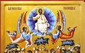 Ομιλία «εἰς τό καί ἀναστάντα ἐκ νεκρῶν τῇ τρίτῃ ἡμέρᾳ, καί ἀνελθόντα εἰς τούς οὐρανούς, καί καθίσαντα ἐκ δεξιῶν τοῦ Πατρός»