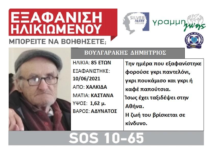 Εξαφάνιση ηλικιωμένου από τη Χαλκίδα. Ίσως έχει ταξιδέψει στην Αθήνα - Φωτογραφία 1