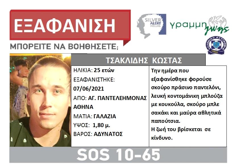 Άγιος Παντελεήμονας: Εξαφανίστηκε 25χρονος Ελληνοαμερικανός - Φωτογραφία 1