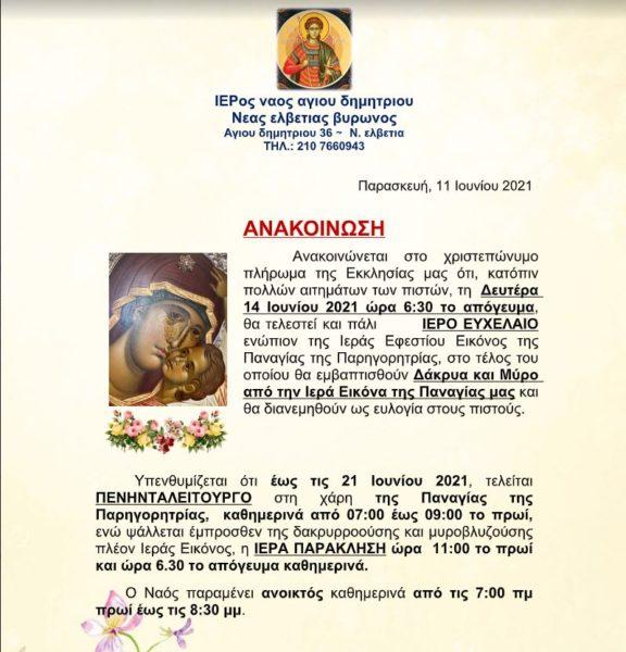 Διάθεση του Μύρου της Παναγίας της Παρηγορητρίας - Φωτογραφία 2