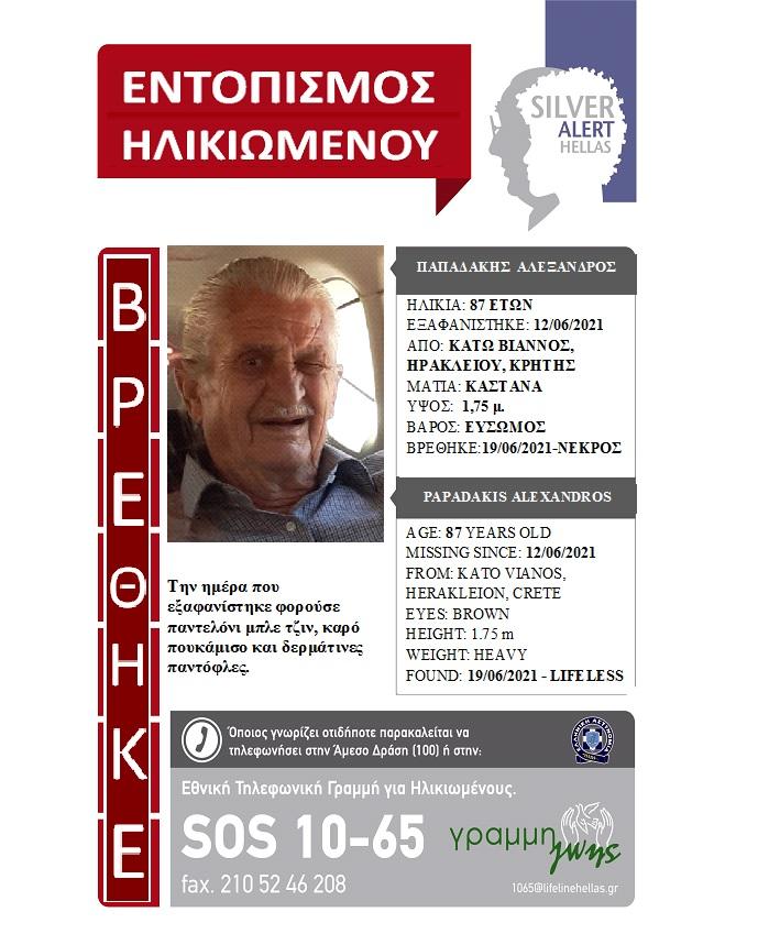Νεκρός ο αγνοούμενος 87χρονος που αναζητούνταν στο Ηράκλειο - Φωτογραφία 1