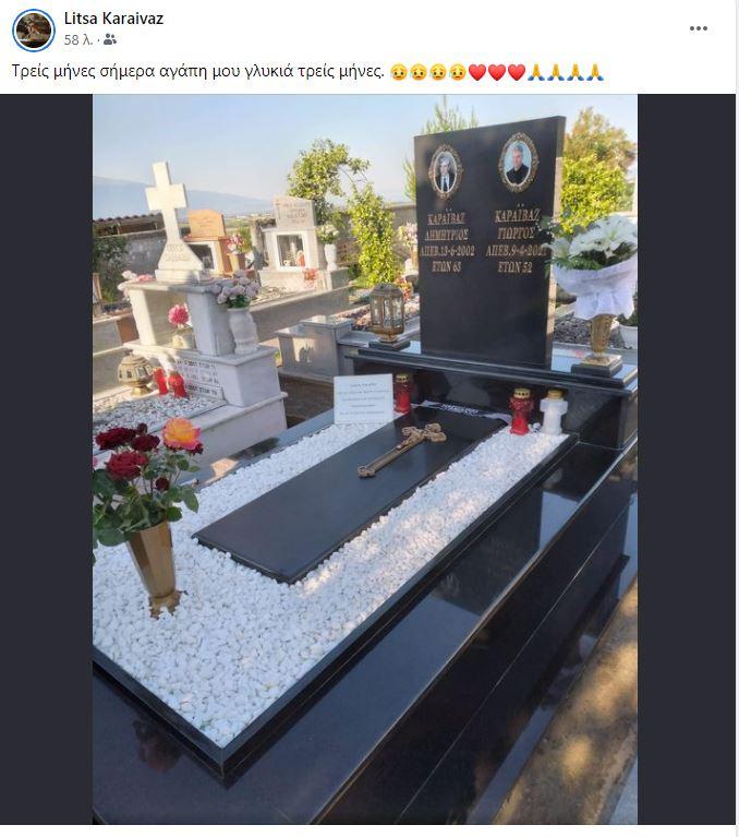 Πέρασαν 3 μήνες από  τη δολοφονία του Γιώργου Καραιβάζ. Η ανάρτηση της αδελφής του - Φωτογραφία 2