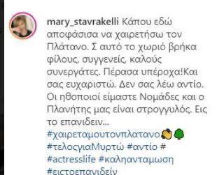 Πρωταγωνίστρια από τη σειρά  Χαιρέτα μου τον Πλάτανο ανακοίνωσε την αποχώρησή της... - Φωτογραφία 2