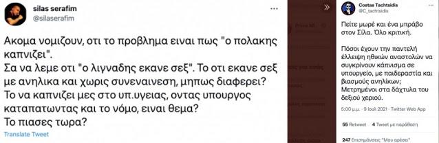Σίλας Σεραφείμ: Έντονες αντιδράσεις για το το tweet του σχετικά με τον Λιγνάδη... - Φωτογραφία 2
