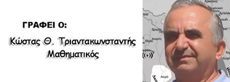 ΚΩΣΤΑΣ ΤΡΙΑΝΤΑΚΩΝΣΤΑΝΤΗΣ: 3.580.243 ευρώ για συντηρήσεις,  κυρίως,  δικτύων.   Συνδημότες  πάρτε θέση.  ΔΕΝ ΠΑΕΙ ΑΛΛΟ - Φωτογραφία 2