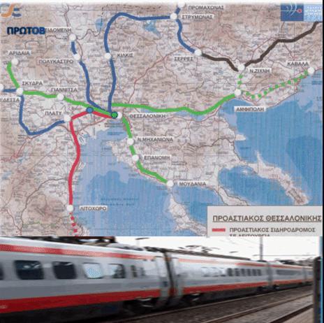 Η πρωτοβουλία Πολιτών Ν. Πέλλας επικαλείται νέα δεδομένα για την προαστιακή σιδηροδρομική σύνδεση  μέσω Γιαννιτσών. - Φωτογραφία 1