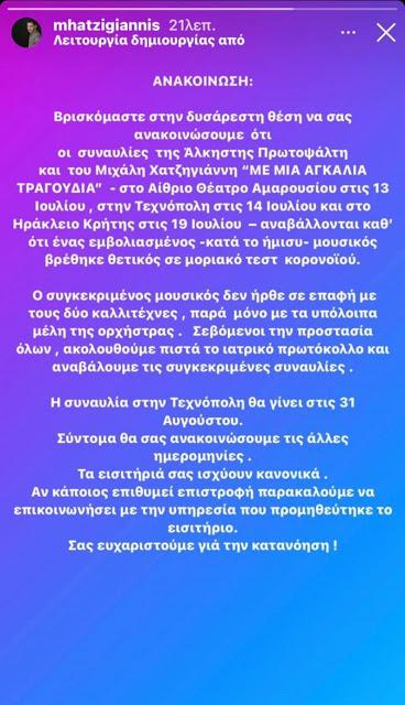 Ο λόγος που ακυρώθηκαν οι συναυλίες του Μιχάλη Χατζηγιάννη και της Άλκηστις Πρωτοψάλτη... - Φωτογραφία 2