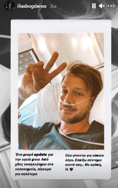 Ηλίας Μπόγδανος: Στο νοσοκομείο εξαντλημένος ο αγαπημένος survivor (Pic) - Φωτογραφία 2