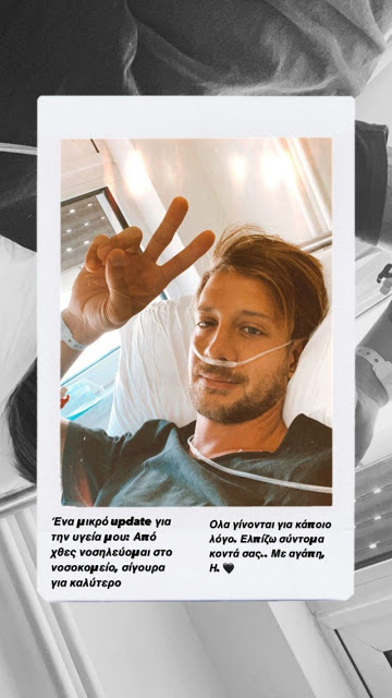 O Ηλίας Μπόγδανος στο νοσοκομείο- Δείτε τι συνέβη... - Φωτογραφία 2