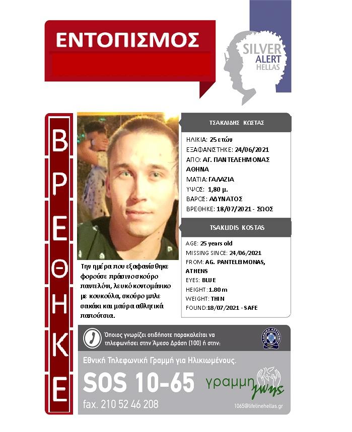 Βρέθηκε σώος ο 25χρονος - Φωτογραφία 1