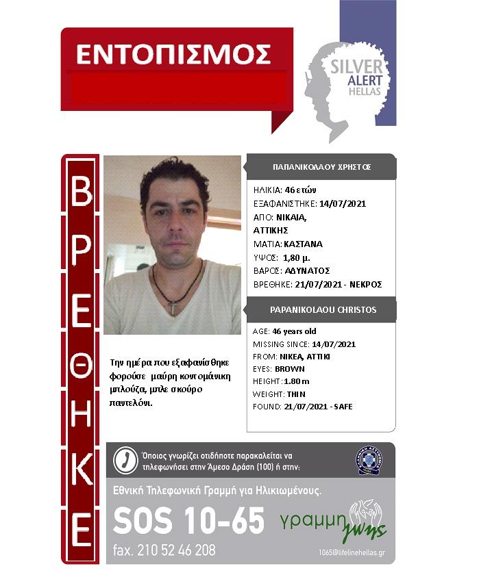 Βρέθηκε νεκρός σε νοσοκομείο ο 46χρονος από τη Νίκαια - Φωτογραφία 1
