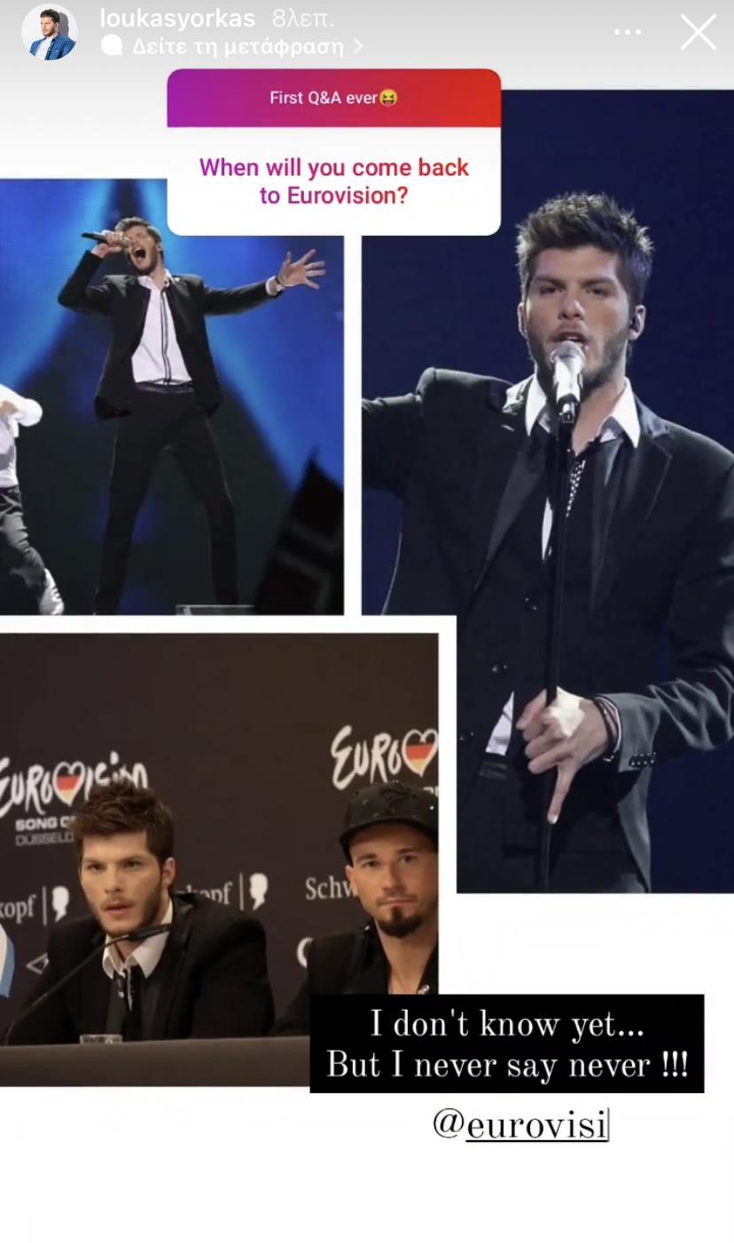 Λούκας Γιώρκας: Έτσι απαντησε στο ενδεχόμενο να πάει ξανά Eurovision - Φωτογραφία 2