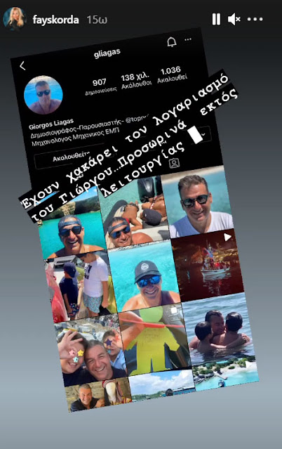 Χάκαραν το Instagram του Λιάγκα και το ανακοίνωσε η Σκορδά... - Φωτογραφία 2