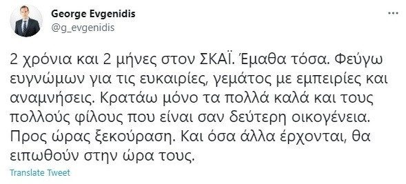 Ο Γιώργος Ευγενίδης αποχαιρέτησε τον ΣΚΑΙ - Φωτογραφία 2
