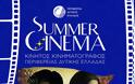 Summer cinema «Για πάντα» στο Λιμάνι της Αμφιλοχίας