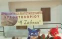 Με επιτυχία το παιδικό πάρτι στο Αρχοντοχώρι (φωτογραφίες και video). - Φωτογραφία 8