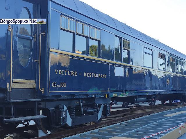 10 πράγματα για το Orient Express πριν επισκεφτείς το βαγόνι στη ΔΕΘ. - Φωτογραφία 1