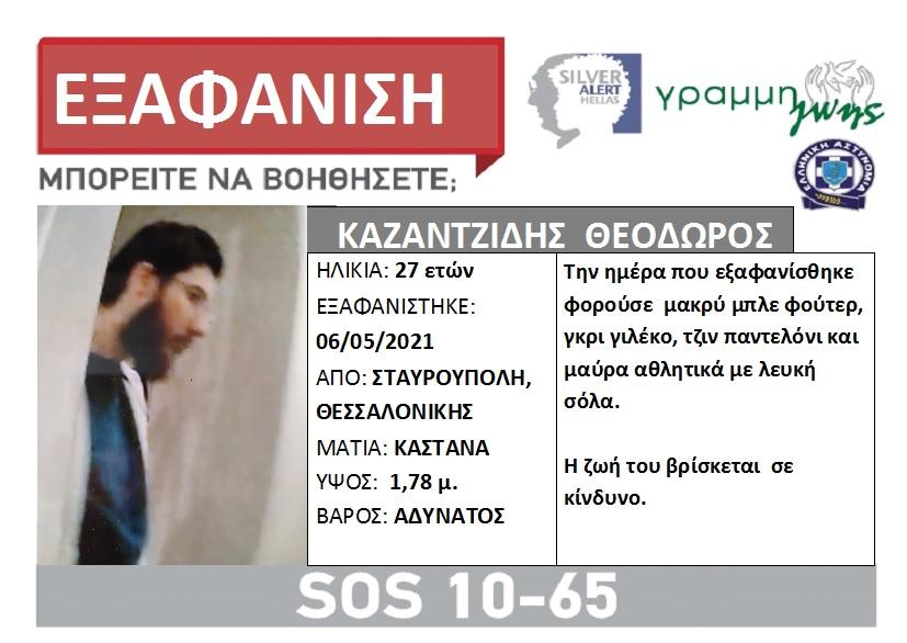 Θεσσαλονίκη: Συναγερμός για την εξαφάνιση 27χρονου - Φωτογραφία 1