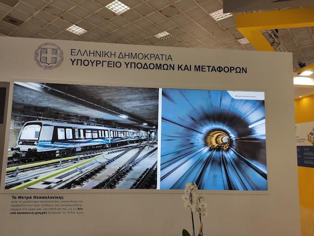 Φωτογραφικά στιγμιότυπα από την συμμετοχή στην 85η Διεθνή Έκθεση Θεσσαλονίκης  των περιπτέρων, ΟΣΕ, ΕΡΓΟΣΕ, ΜΕΤΡΟ,ΟΣΕΘ. - Φωτογραφία 1