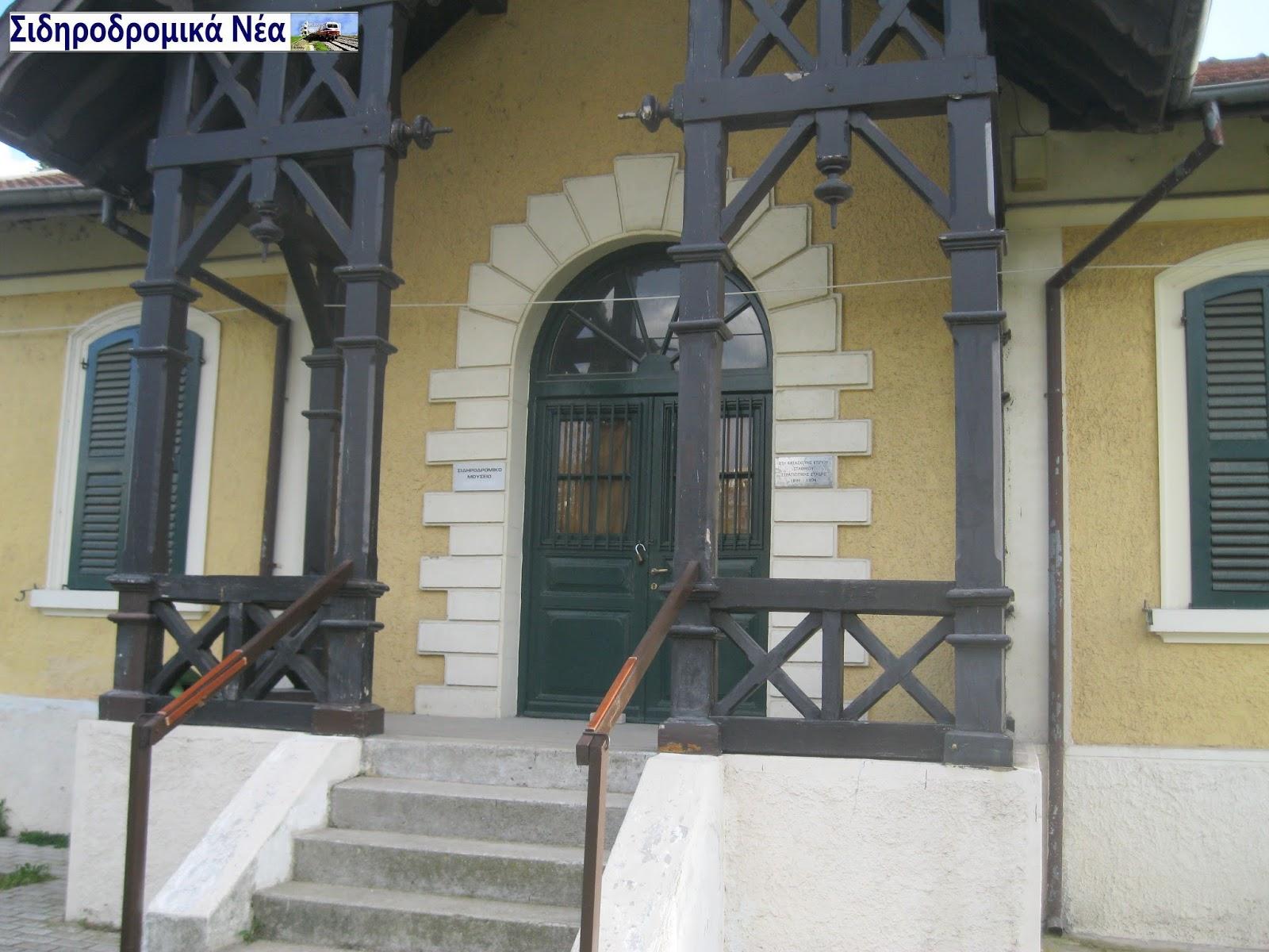 Σιδηροδρομικό Μουσείο Θεσσαλονίκης: Ένα εκπληκτικό θεματικό Μουσείο που παρουσιάζει την ιστορία των τρένων στην Ελλάδα. Εικόνες. - Φωτογραφία 1