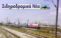 Ο σιδηρόδρομος είναι το μέσο μεταφοράς του μέλλοντος, ανέφερε ο πρόεδρος του ΟΣΕ Σ. Πατέρας. - Φωτογραφία 2