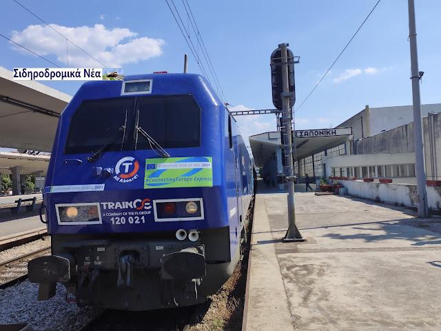 Αναχώρηση από τη Θεσσαλονίκη του Connecting Europe Express. Εικόνες και βίντεο. - Φωτογραφία 1