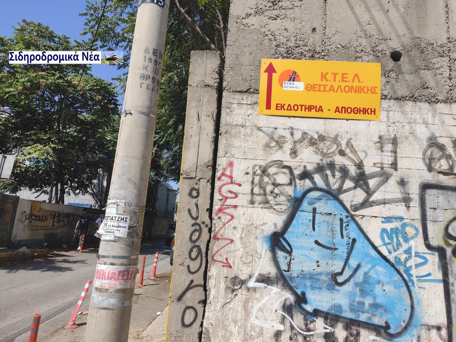 Τοιχίο κίνδυνος – Θάνατος στα ανατολικά του σιδηροδρομικού σταθμού Θεσσαλονίκης. Εικόνες. - Φωτογραφία 1