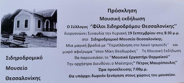 Την Κυριακή, μουσική βραδιά στο σιδηροδρομικό μουσείο Θεσσαλονίκης. - Φωτογραφία 2