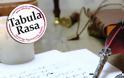 Νέο σεμινάριο γραφολογίας: σύμβολα και μυστικά από τον Άνθιμο Σαλκιτζόγλου στο εργαστήρι δημιουργικής γραφής Tabula Rasa