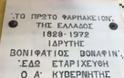 Ναύπλιο: Θα γίνει μουσείο το πρώτο φαρμακείο της χώρας - «Αυτός ανέστησε τον Καποδίστρια!»