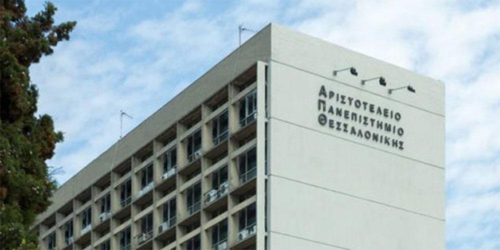ΑΠΘ: Αναστολή μαθημάτων στην Σχολή Θετικών Επιστημών μετά από απειλές κατά των ελεγκτών covid - Φωτογραφία 1
