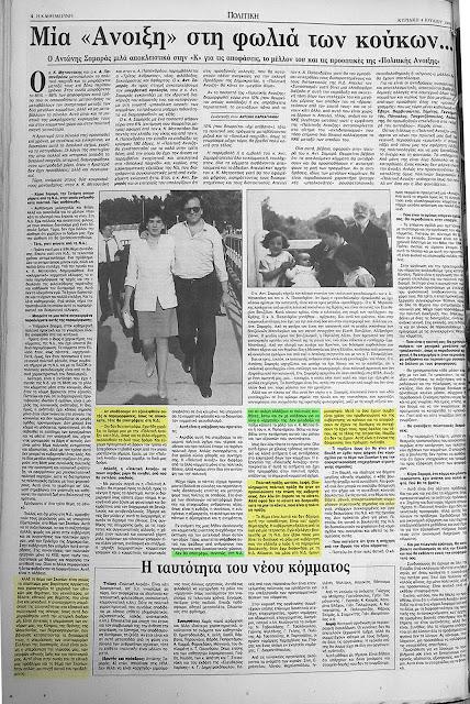 Σαμαράς (σαν σήμερα 4-7-1993) : «Δεν επιστρέφω στη ΝΔ ούτε ως αρχηγός»! - Φωτογραφία 2