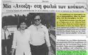 Σαμαράς (σαν σήμερα 4-7-1993) : «Δεν επιστρέφω στη ΝΔ ούτε ως αρχηγός»!