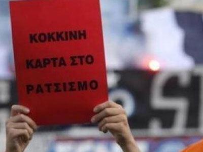 Αντιρατσιστικό συλλαλητήριο την Πέμπτη - Φωτογραφία 1