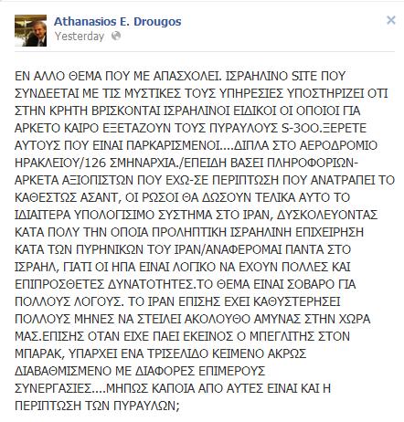 Ισραηλινοί ειδικοί στην Κρήτη για τους S-300? - Φωτογραφία 2