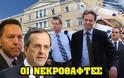 Με τον Αντώνη Σαμαρά η ύφεση θα πλησιάσει ή και θα ξεπεράσει το 10%!