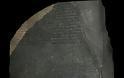 Η μακρά παράδοση της ακύρωσης του χρέους στην Μεσοποταμία και την Αίγυπτο, από την 3η έως την 1η χιλιετία π.Χ. - Φωτογραφία 4